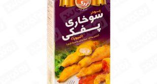 خرید پودر سوخاری بسته بندی